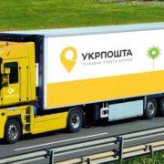 «Укрпошта» хоче отримати ліцензію на поставку газу в Україну