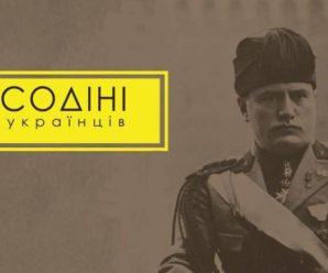 Савченко у Івано-Франківську презентує книгу «Муссоліні очима українців»