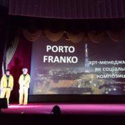 TEDx Івано-Франківськ: Творці фестивалю «Porto Franko» розповіли про його створення і цінність (фото+відео)
