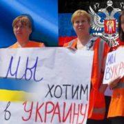 """""""Нас зрадили і продали!"""": Жителі """"ЛДНР"""" масово виступають за повернення в Україну"""