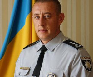 Прикарпатець Василь Віконський очолив поліцію в Хмельницькій області (фото)