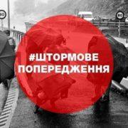 На Прикарпатті штормитиме: очікуються грози та град
