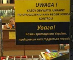У польському супермаркеті вирішили перевіряти кожного українця