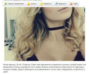 18-річна студентка продає цноту за 50 тис. гривень: «Краще так, ніж на п'яній вечірці!»