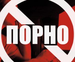 У Франківську оштрафували жінку, яка знімалася в онлайн порно