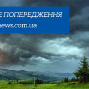 На Прикарпатті знову оголосили штормове попередження
