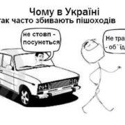 У Франківську посварилися водій з пішоходом: водія притягнуть за порушення, пішохода – за матюки