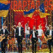 """""""Привіт, Бог"""": Мережу підірвала фінальна пісня """"Кварталу 95"""" українською (відео)"""