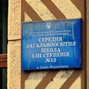 """Франківський восьмикласник лякав учителів, що він похресник """"Долара"""", – директорку школи №13 заслухають на сесії міськради"""