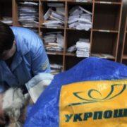 На Прикарпатті працівниця «Укрпошти» привласнила 50 тис. гривень і втекла за кордон. ВІДЕО