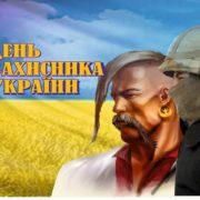 Як франківці ставляться до святкування Дня захисника України?