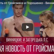 «Вінницькі та Загорецька Л.С.» порвали глядачів «Ліги сміху»: цей нестримний гумор гріх не оцінити!