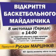 Дочекалися: у Франківську відкриють сучасний баскетбольний майданчик