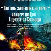 До річниці Революції Гідності у Франківську проведуть концерт