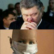 У МЕНЕ ВСЕ… з бюджету на онкохворих дітей виділено 558 млн. грн., а на Порошенка — 819 млн.
