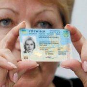 Тепер біометричний паспорт можна замовити через інтернет: покрокова інструкція