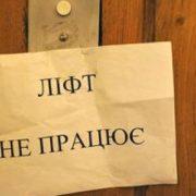 В Івано-Франківську продовжують горіти ліфти. ВІДЕО