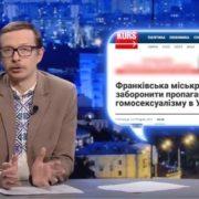 Майкл Щур висміяв боротьбу Франківської міськради з гомосексуалізмом