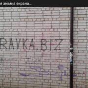 """Стіни Франківська продовжують """"продавати"""" наркотики"""