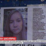 Її шукали п'ять днів: Під Кропивницьким сьогодні знайшли труп 12-річної школярки