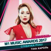 """Тіна Кароль стала """"Співачкою року"""" та віддала свою нагороду фанатці"""