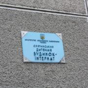 Депутати проголосували за ліквідацію Снятинського будинку-інтернату