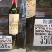 ШОК! Алкогольний скандал в Лаврі: «Безбожне вино» продають за 3 500 гривень!