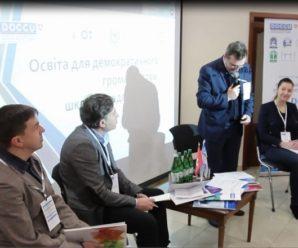 Відмовитися від диктатури: у Франківську освітян вчили, як працюємає працювати нова школа