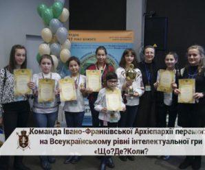 """Франківські школярі стали найкращими в Україні """"Що? Де? Коли?"""" (фотофакт)"""
