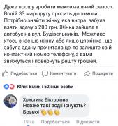 У Івано-Франківську водій розшукує пасажирку, аби… віддати гроші