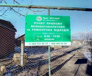 Головний комунальник Франківська перевірив, як працює прийом ялинок