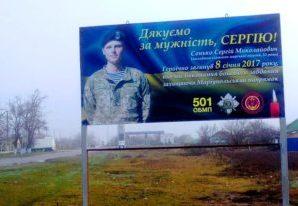 В Станіславі в знак пам'яті та вдячності загиблому односельцю морпіху Сергію Соньку встановили бігборд