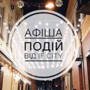 Анонс цікавих подій в Івано-Франківську на неділю, 7 січня