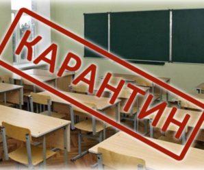 У школах Франківська оголошено карантин до 26 лютого