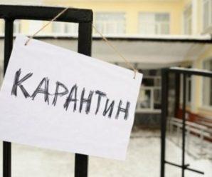 Увага! Школи Франківська закрили на карантин