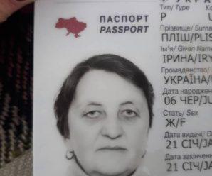 Увага, розшук! На Прикарпатті три дні тому зникла 53-річна жінка. ФОТО