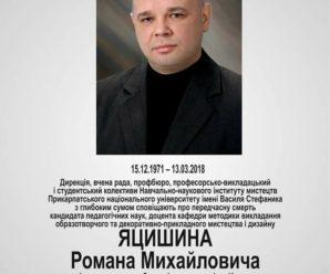 Раптово помер 48-річний викладач ПНУ Роман Яцишин