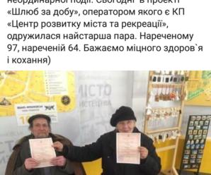 В Івано-Франківську одружилась незвичайна пара – нареченому 97, нареченій 64