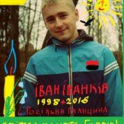 20-річний боєць з Прикарпаття Іван Іванків загинув на Сході