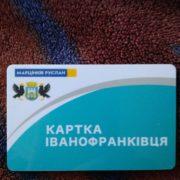 """У мережі сміються з """"Картки іванофранківця"""" імені Руслана Марцінківа"""
