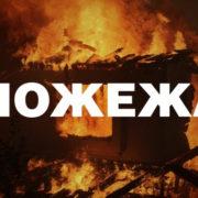 В передмісті Івано-Франківська згоріла дача