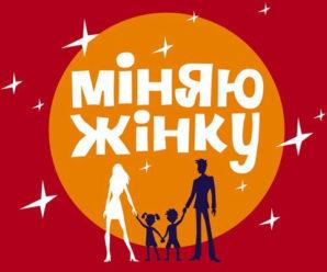 В реаліті шоу «Міняю жінку» чоловіка з Івано-Франківська позбавлятимуть від алкогольної залежності