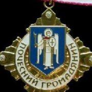 Ще одному франківцю присвоять звання «Почесний Громадянин міста Івано-Франківськ»