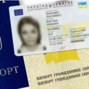 А ви читали останню сторінку свого паспорта? Так ось чому банда хоче нас позбавити паспортів та надати нам пластикові картки
