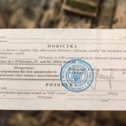 Кого з українців будуть штрафувати за відмову передати повістку призовнику