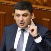 """""""Я хочу боротись за Україну"""": Гройсман зробив заяву про свою участь в майбутніх виборах"""