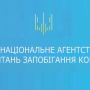 НАЗК перевірить декларацію чиновника з Прикарпаття