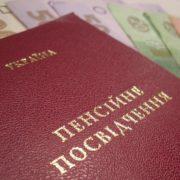 Пенсії в Україні: Хто отримає надбавки за квітень і що робити тим, кому не прийшли гроші