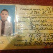 Увага! В Івано-Франківську зник 11-річний хлопчик