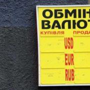 У Франківську касир обмінника валют напав на клієнток (відео)